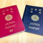パスポートをスペインで再発行する方法