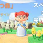 【あつ森】マイデザインでFalleraをもらった!Animal Crossing  Fallera