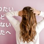 真夏の頭皮対策!髪がべたつく、臭いがきになる。髪を伸ばしていて切れない!!